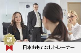日本おもてなしトレーナー