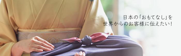 日本のおもてなしを世界からのお客様に伝えたい