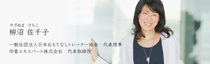日本おもてなしトレーナー協会、代表理事 代表取締役 柳沼佐千子
