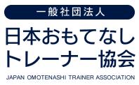 一般社団法人 日本おもてなしトレーナー協会