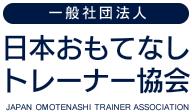 日本おもてなしトレーナー協会/日本を訪れる外国人のお客様のための接客検定・認定講座